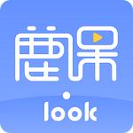 鹿课Look绿色版 v1.0.4 官方版