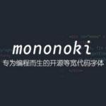 Mononoki等宽编程字体 v1.2 免费版