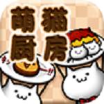 萌猫厨房手游 v1.4.1 安卓版