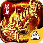 屠龙血路安卓手游 v1.0.68 最新版