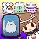 猫蛊毒手游 v0.4 安卓版