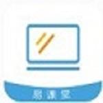 易课堂 v2.0.2 电脑版