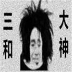三和大神模拟器 中文破解版