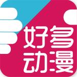 好多动漫app v4.9.13 安卓最新版