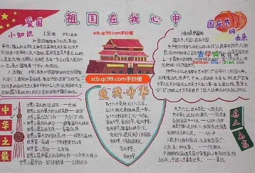 2019国庆节手抄报图片大全下载 高清无水印版图片