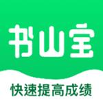 书山宝 v3.1.8 安卓版