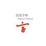 汉仪字体大全 官方版