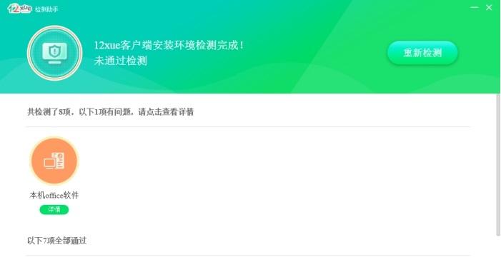 12xue检测助手下载第1张预览图