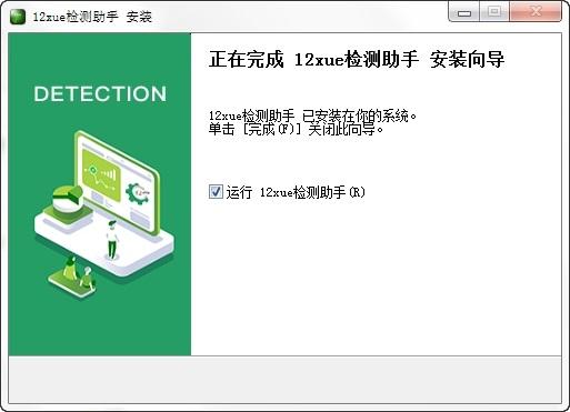 12xue检测助手下载第3张预览图