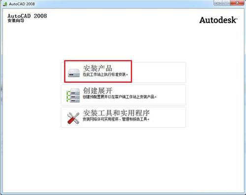 cad2008下载第2张预览图
