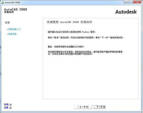 cad2008下载第3张预览图