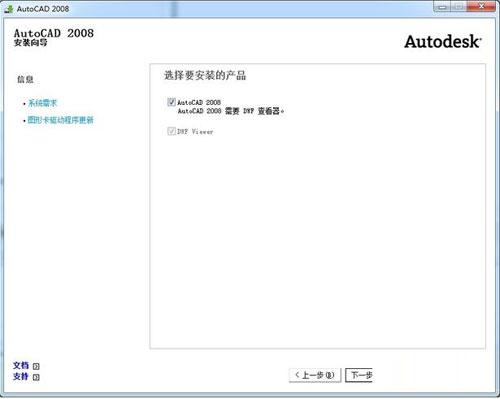 cad2008下载第4张预览图