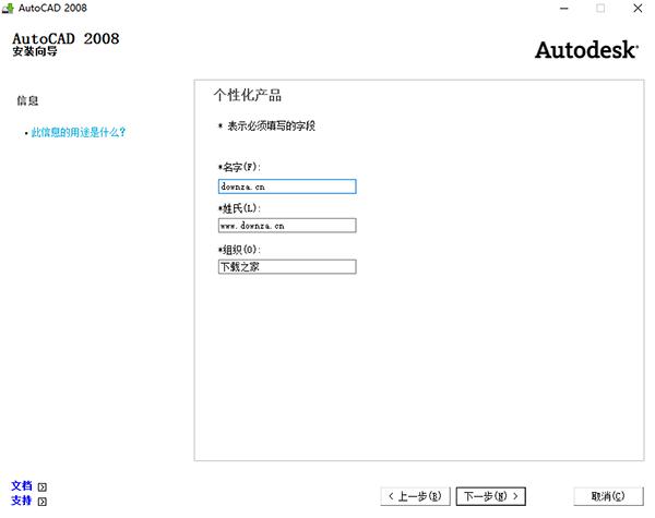 cad2008下载第6张预览图