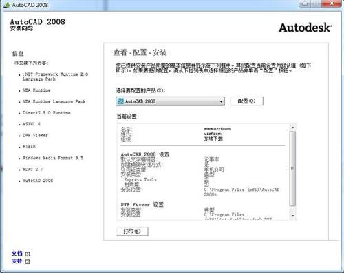 cad2008下载第7张预览图