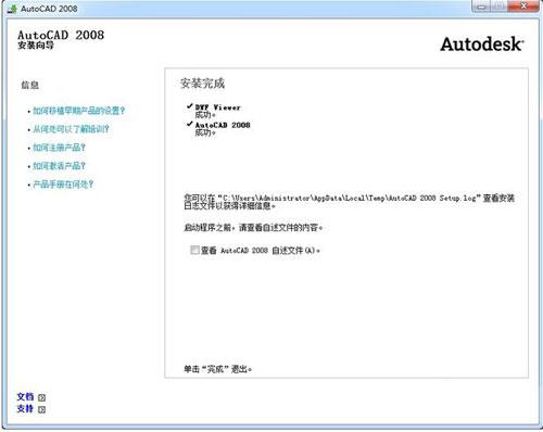 cad2008下载第9张预览图