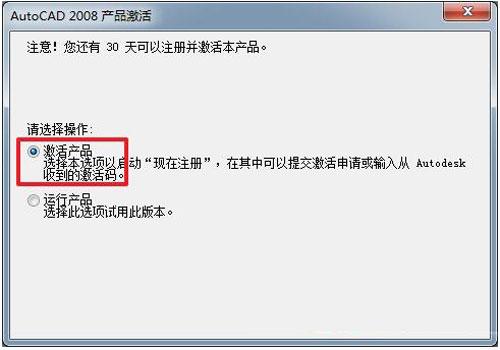 cad2008下载第11张预览图