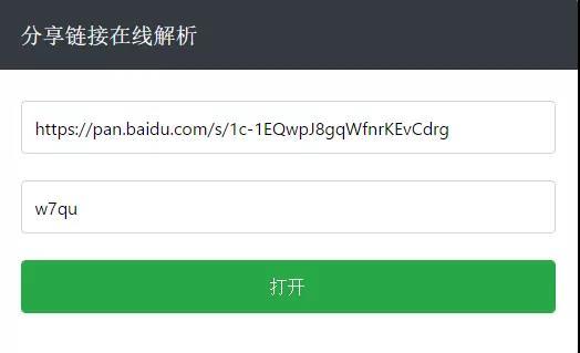 PanDownload网页在线版第24张预览图