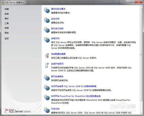 sql server 2008 r2第4张预览图