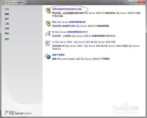 sql server 2008 r2第5张预览图