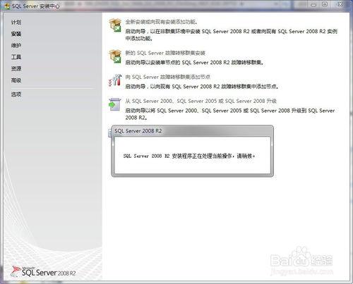 sql server 2008 r2第6张预览图