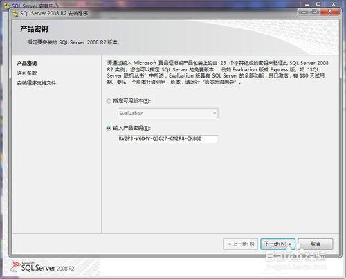 sql server 2008 r2第8张预览图