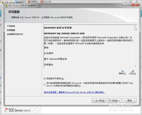 sql server 2008 r2第9张预览图