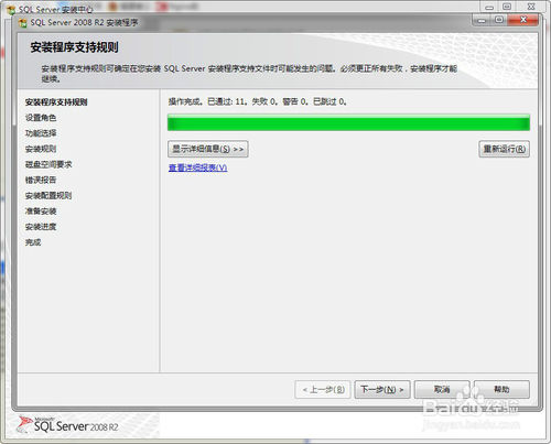 sql server 2008 r2第12张预览图