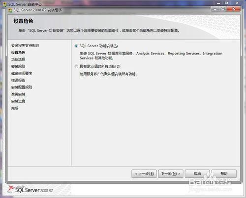 sql server 2008 r2第13张预览图