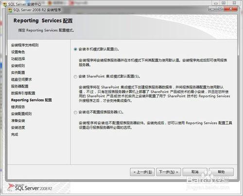 sql server 2008 r2第22张预览图