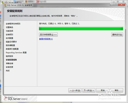 sql server 2008 r2第24张预览图