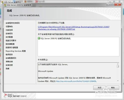 sql server 2008 r2第27张预览图