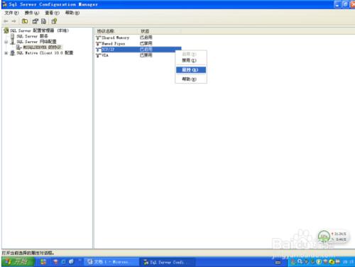 sql server 2008 r2第29张预览图
