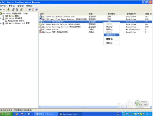 sql server 2008 r2第31张预览图