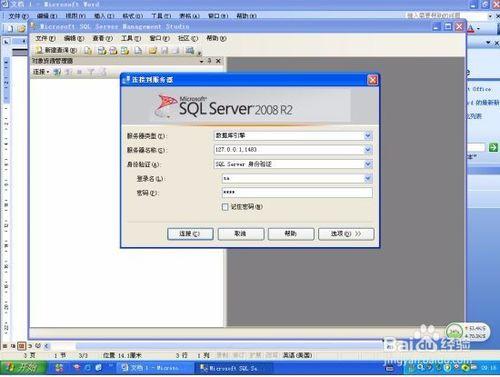 sql server 2008 r2第33张预览图