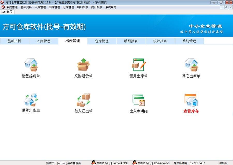 方可医疗器械食品仓库软件预览图