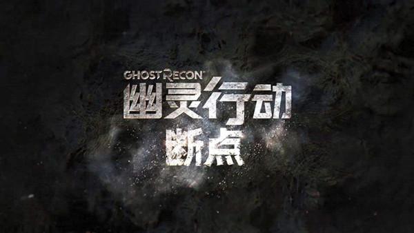 幽灵行动断点中文版第1张预览图