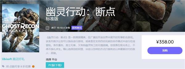 幽灵行动断点中文版第9张预览图