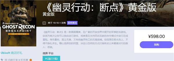 幽灵行动断点中文版第10张预览图