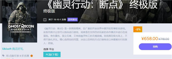 幽灵行动断点中文版第11张预览图