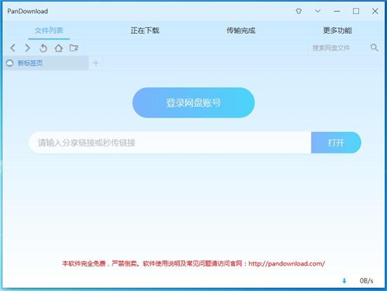 PanDownload网页在线版第1张预览图