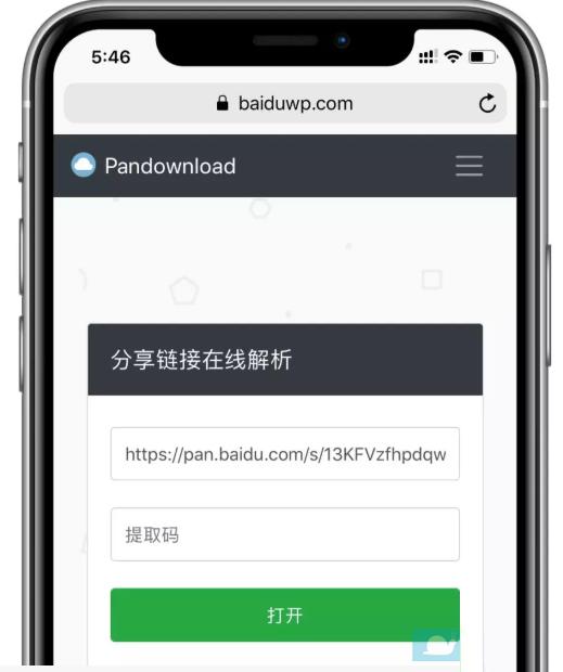 PanDownload网页在线版第8张预览图