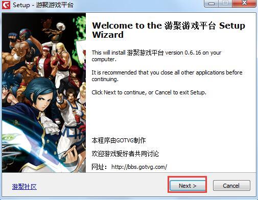 游聚游戏平台官方下载第2张预览图