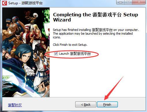 游聚游戏平台官方下载第11张预览图