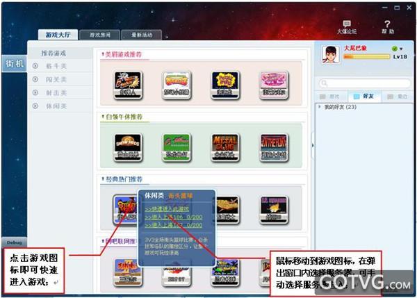 游聚游戏平台官方下载第15张预览图