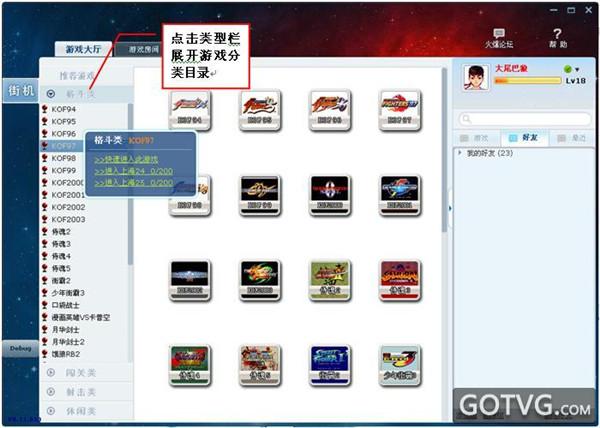 游聚游戏平台官方下载第16张预览图