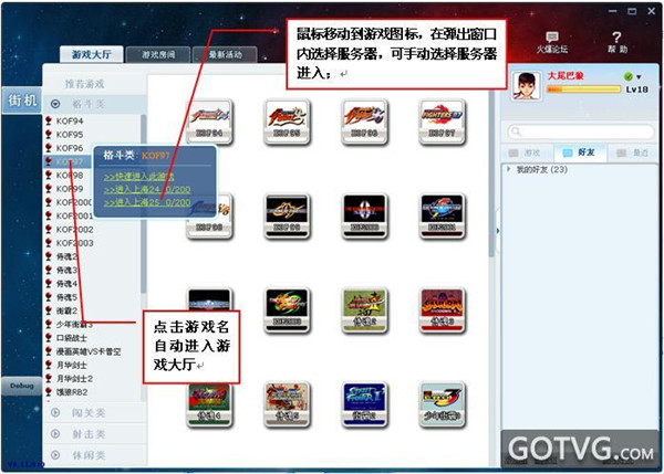 游聚游戏平台官方下载第17张预览图