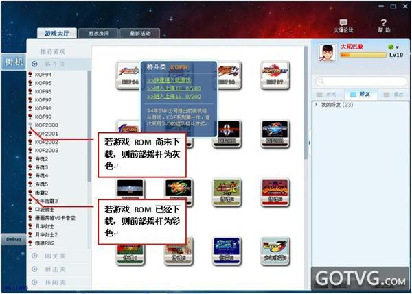 游聚游戏平台官方下载第18张预览图