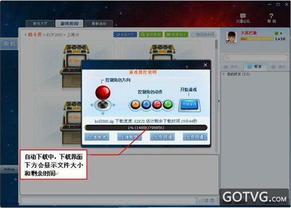 游聚游戏平台官方下载第19张预览图