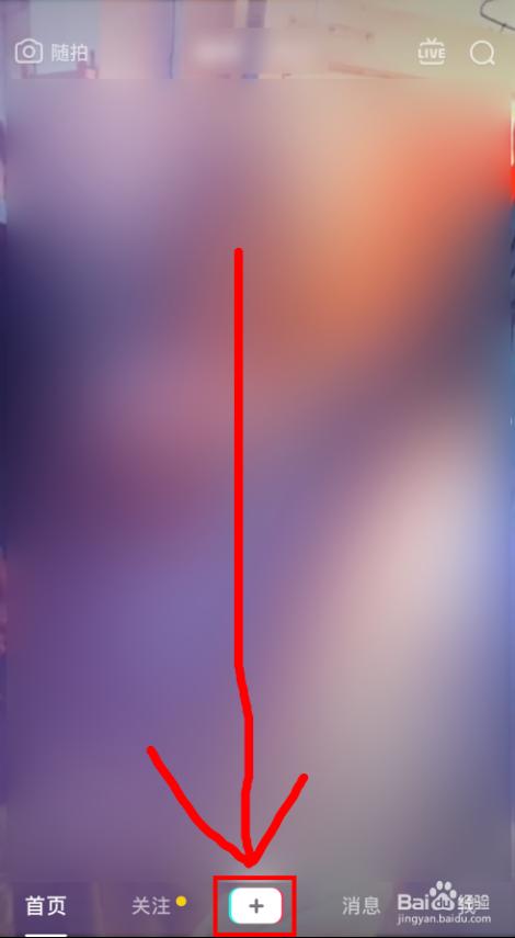 抖音下载安装第13张预览图