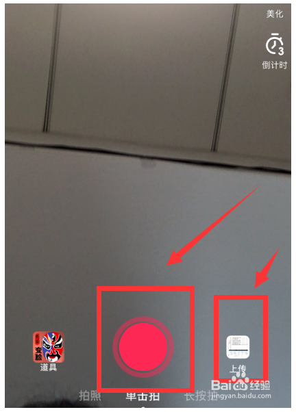抖音下载安装第14张预览图